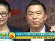 《杀生》广州宣传 黄渤自称不适合唯美激情戏