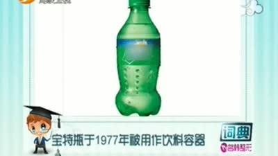 词典——宝特瓶