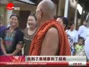 独家:成龙慈善行  缅甸探访献爱心