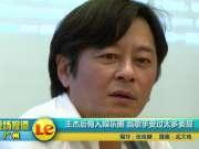 花絮2:王杰后悔入娱乐圈 当歌手受过太多委屈