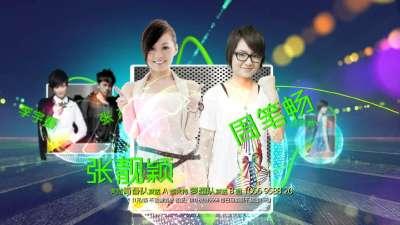 湖南卫视跨年狂欢夜宣传片