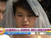 《红酒俏佳人》深圳热拍 胡杏儿披婚纱惨遭悔婚