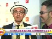 2013秋冬中国国际时装周 乐视网独家专访王学兵