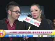 2013秋冬中国国际时装周 乐视网独家专访汪妤凌