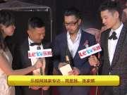 张家辉:周显扬卖命拍电影-第32届香港电影金像奖