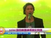 soler组合献唱演绎英伦风情