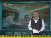 广州卫生局长谈医生被打数度哽咽称心寒