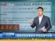 武广高铁出售发霉盒饭 退赔3850元