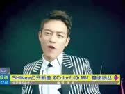 SHINee公开新曲《Colorful》MV 答谢粉丝
