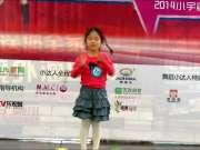 2014小宇宙宝贝达人秀海选第一站14号秦忻怡