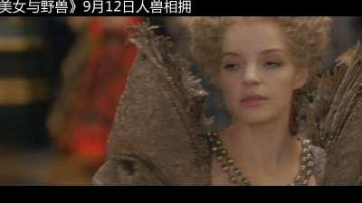 《美女与野兽》中文预告 蕾雅·赛杜白衣温婉亮相