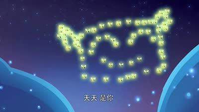 生日梦精灵 第二季18