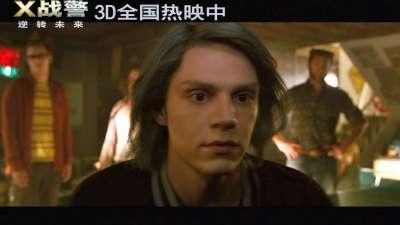 《X战警:逆转未来》快银中文片段