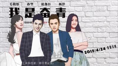 电影《我是奋青》主题曲《倔强的青春》歌词版MV