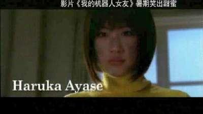 《我的女友是机器人》 中文版预告片