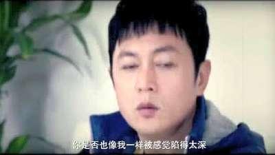 《爱谁谁》 MV赵擎献唱《2个人的伤痕》