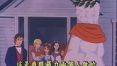 若草四姐妹 26(国语)