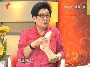 《健康来了》20121203:杨奕 按足底 缓三高