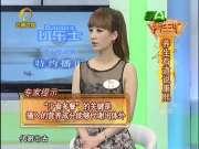 《养生汇》20121007:养生有道说康熙