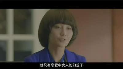 视频:电视剧《失恋33天》10分钟片花