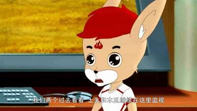 如意兔之开心农场2 第44集