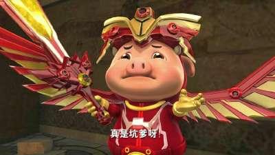 猪猪侠6 第07集