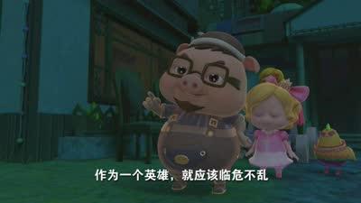 猪猪侠6 第10集