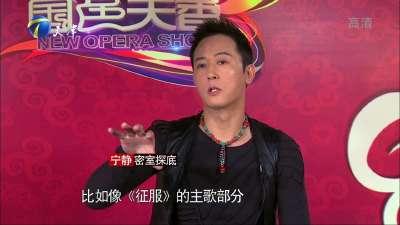 """郑少秋演绎黄梅调《访英台》 """"刘能""""饰演王小利竞赛挑战"""