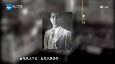 """忧伤诗人戴望舒为何屡遭劈腿 """"丁香姑娘""""也会移情别恋?"""