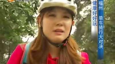 健康好好玩——福州 单车运动  时尚健康