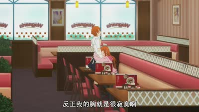 迷糊餐厅2 09