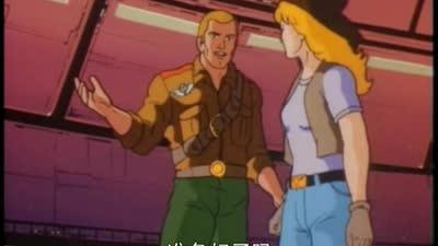 特种部队G.I.JOE 第10集