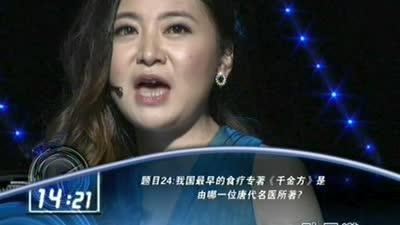 """""""答题之神""""张慧终夺冠 终极答题盛宴步步惊心"""