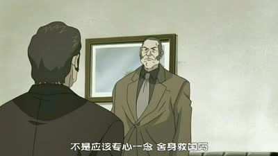 内阁权力犯罪强制取缔官07
