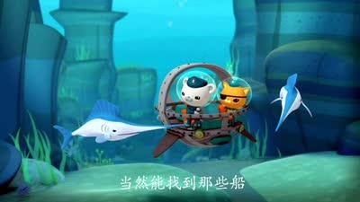 海底小纵队第一季17