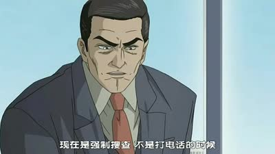 内阁权力犯罪强制取缔官06