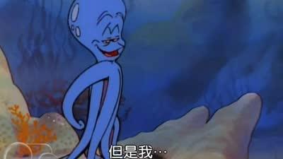 小美人鱼 国语版 10