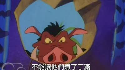 彭彭丁满历险记 第1季09原声版