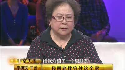 李明珠 王蕾——久病床前有贤妻