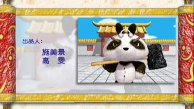巴布熊猫成语系列第一部12