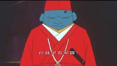 蜡笔小新1995剧场版-云黑斋的野心