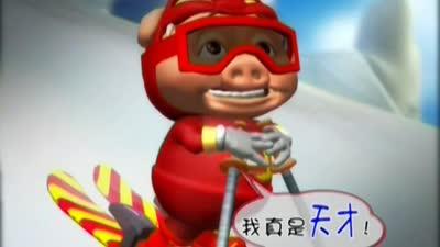 猪猪侠之欢乐无限12