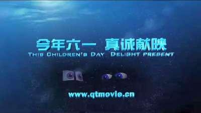 《潜艇总动员3彩虹宝藏》剧场版预告片