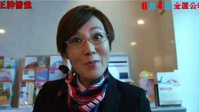 《王牌情敌》预告片
