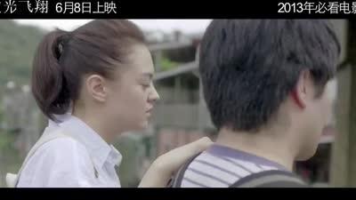 《逆光飞翔》终极版预告片