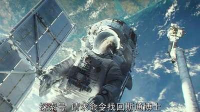 """《地心引力》""""绝境""""版高清中文预告 3D技术助航遨游太空"""