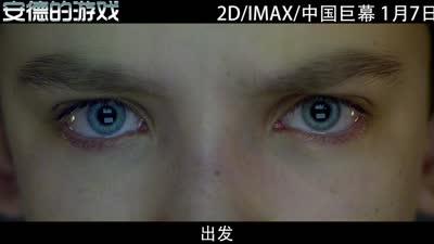 《安德的游戏》15秒预告 1月7日即将登陆中国荧幕