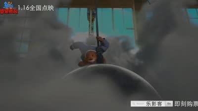 《熊出没》第二轮1月16日点映场预告片
