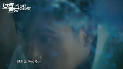 《过界男女》主题曲MV曝光 刘嘉玲倾情献唱