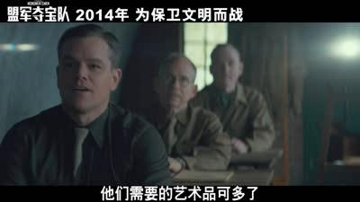 《盟军夺宝队》中文预告 马特达蒙克鲁尼再度夺宝